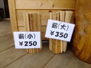 販売用の薪 写真