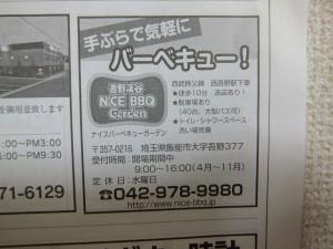 文化新聞 広告